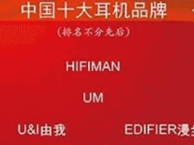 2019年度中国三大耳机奖项评选结果公示