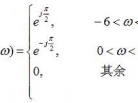 《信号分析》题库之计算题(一)