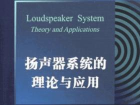 《扬声器系统的理论与应用》
