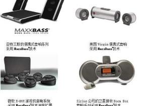 MaxxBass低音改善技术