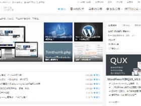 强大的WordPress主题QUX V9.1.5