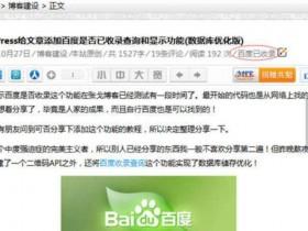 百度是否已收录查询插件WP-Baidu-Record