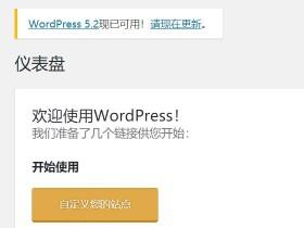 WordPress 5.2升级失败的解决方法