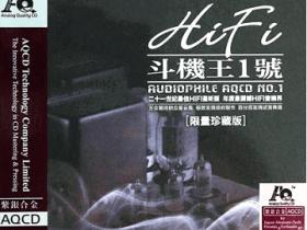 专辑《HIFI斗机王1号》[珍藏版]紫银合金AQCD