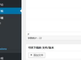 wordpress下载管理插件download-monitor