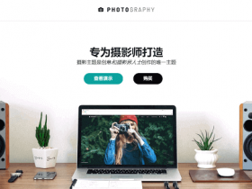 Photography摄影模板WordPress主题
