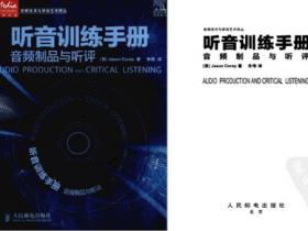 《听音训练手册:音频制品与听评》
