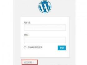 WordPress网站忘记密码的6种解决方法