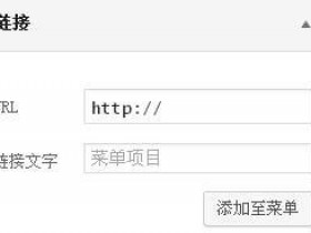 如何将网页插入到WordPress文章页面中