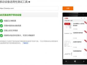 网站移动设备适用性测试工具