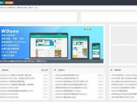WordPress博客/杂志/CMS主题 wpdx 3.6分享