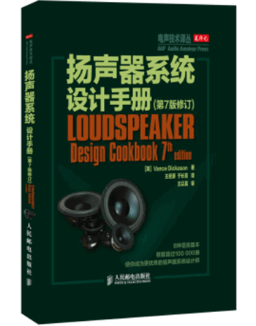 《扬声器系统设计手册》