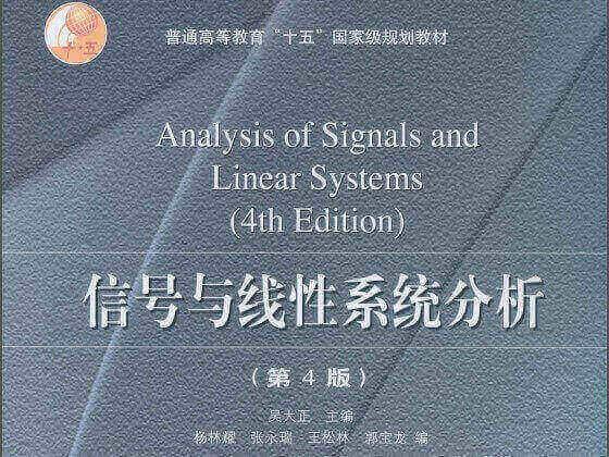 2.1 LTI连续系统的响应