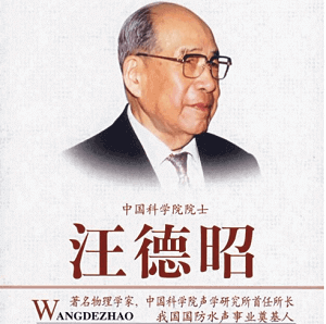 中国科学院声学研究所第一任所长汪德昭